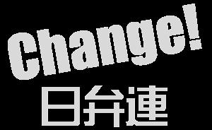 Change! 日弁連